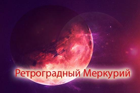 Ретроградный Меркурий в 2018 году, даты, время, влияние и
