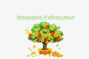 Вознаграждение 10 небесных стволов