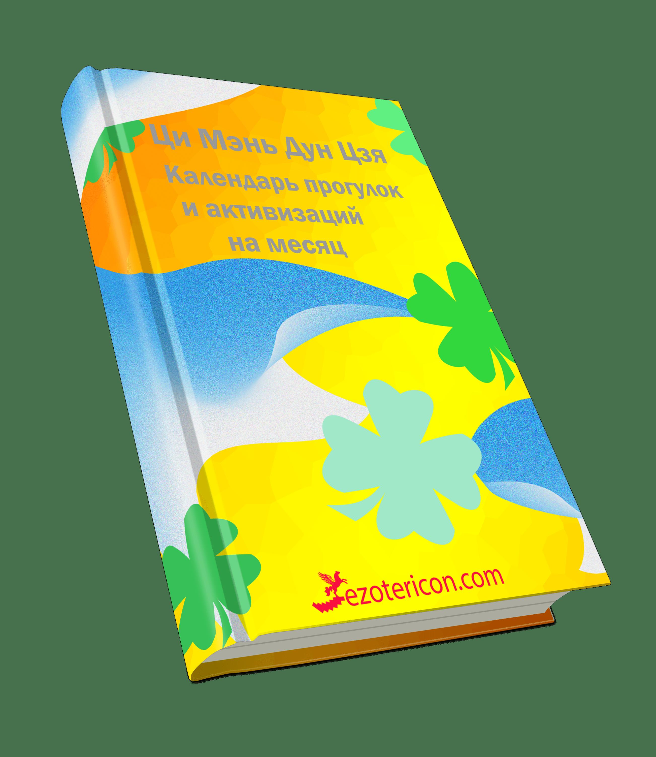 Календарь прогулок и активаций Ци Мень Дун Цзя на 2019 год