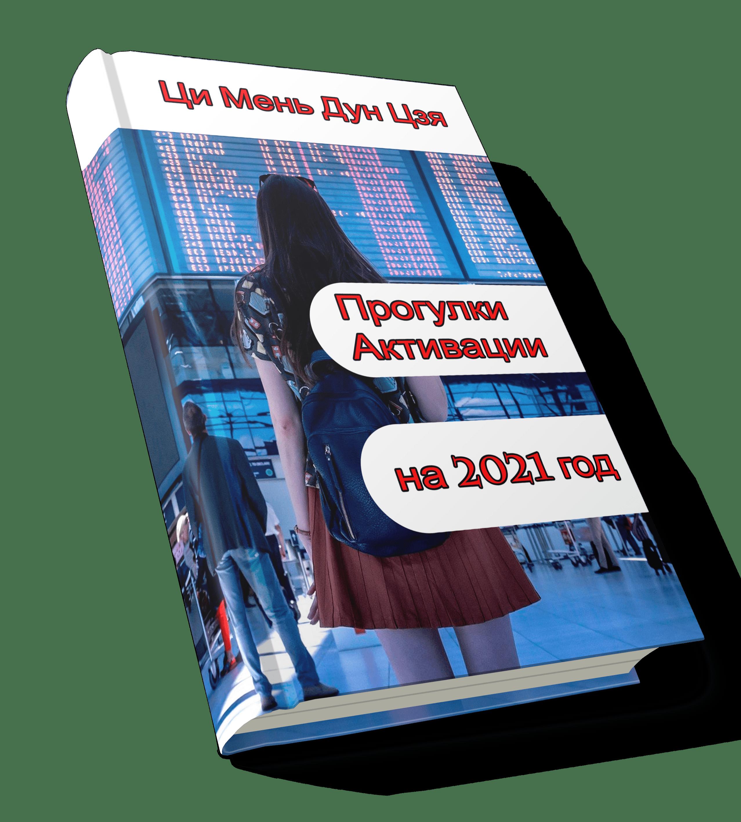 Прогулки Активации Ци Мень Дун Цзя на 2021 год